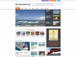 poplanete.ru - Сайт о путешествиях