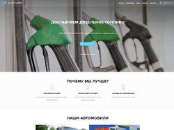 disel-top.ru - Лэндинг по продаже топлива