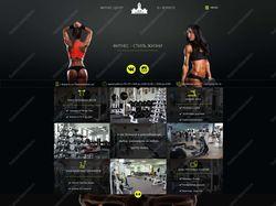 Дизайн и верстка фитнесс центра