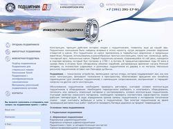 Подшипник.ру Красноярск(внутренняя)