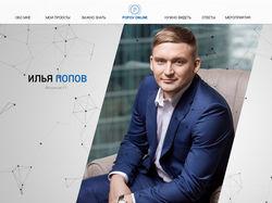 Адаптивный дизайн для личного сайта финансиста