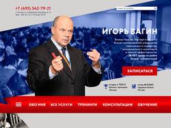Дизайн сайта для Игоря Вагина