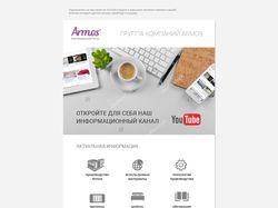 Дизайн письма рассылки для компании Armos