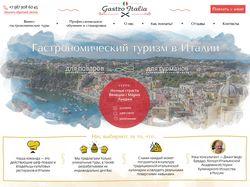 Гастрономический туризм в Италии