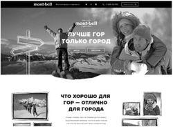 Одежда для гор и для города: интернет-магазин
