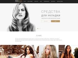 Одностраничный сайт-презентация для косметики