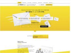 Одностраничный сайт для типографии