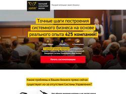 """Лендинг семинара """"Высоцкий консалтинг"""""""