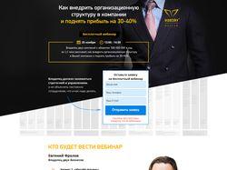 """Лендинг вебинара """"Высоцкий консалтинг"""""""