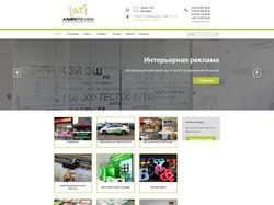 "Сайт для компании ""areklama"""