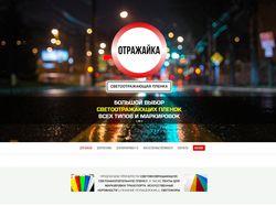 reflectfilm.ru - лендинг