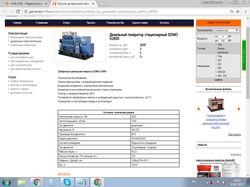Наполнение интернет-магазина generator-rf.ru