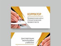 Дизайн визитной карточки для корректора.