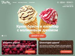 Сайт магазина по продаже мороженного