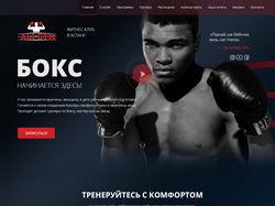 Дизайн сайта aligym.kz