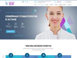 Сайт стоматологии astanadent
