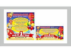 Блоки для журнала - магазин детсих товаров