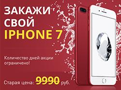 Акционная продажа iphone 7