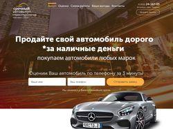 Срочный авто выкуп
