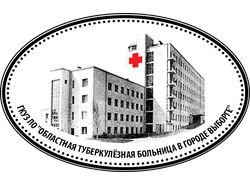 Логотип областной больницы