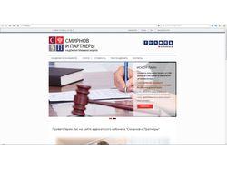 Сайт и логотип для кабинета адвокатов.