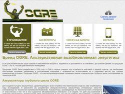 Корпоративный сайт по солнечным панелям