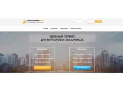 free-courier.com