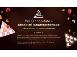 Стильная презентация для эксклюзивного шоколада