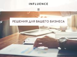 сайт Influence