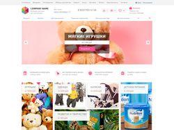 Интернет-магазин детских товаров [responsive]