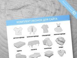 Иконки для сайта текстильной компании