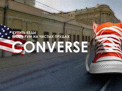 converses.com.ru