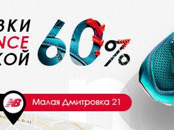 newbalances-discount.ru