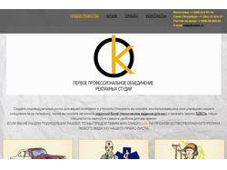 Создание, поддержка и обслуживание сайтов