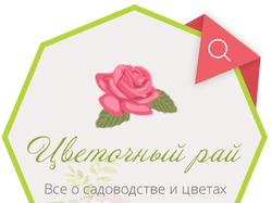 """Дизайн сайта """"Цветочный рай"""""""