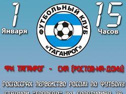 Афиша на футбол