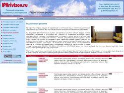 Интернет-магазин по продаже отделочных материалов