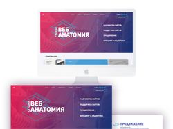 Сайт веб-студии Web Anatomy -2