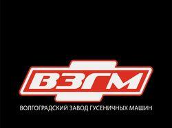 Логотип для Волгоградского тракторного завода