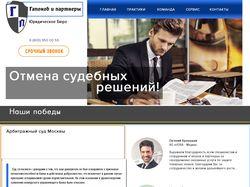 Дизайн сайта по оказанию юридических услуг