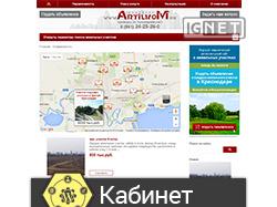 Каталог объектов недвижимости (сайт риэлторской ко