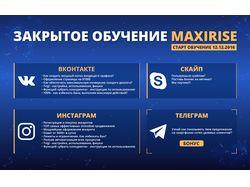Баннер для группы вконтакте MaxiRise