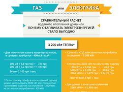 Инфографика расчет Газ-Электричество (для печати)