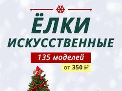 Баннер в категории новогодних товаров (Акция)