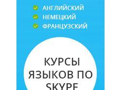 Баннер Курсов языков по скайпу