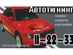 Визитка автосалона