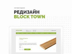 Интернет-магазин Block Town