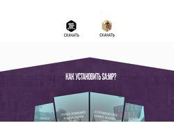 Верстка сайта для Samp проекта