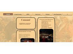 Заготовка сайта для ресторана на cms wix