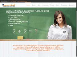 Сайт для компании Kursovi4koff
